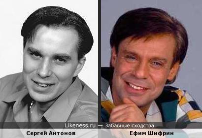 Сергей Антонов и Ефим Шифрин похожи