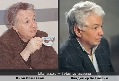 Лион Измайлов и Владимир Войнович в профиль немного похожи