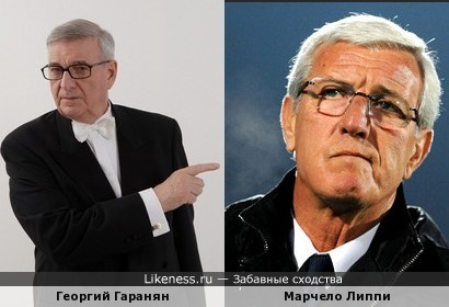Георгий Арамович как бы указывает на своё сходство с синьором Марчелло