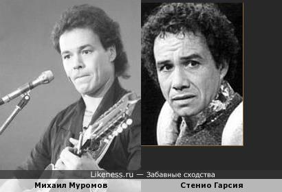 Михаил Муромов похож на Стенио Гарсия