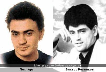 Музыканты Петлюра и Виктор Резников похожи