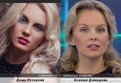 Даша Русакова напоминает Ксению Демидову