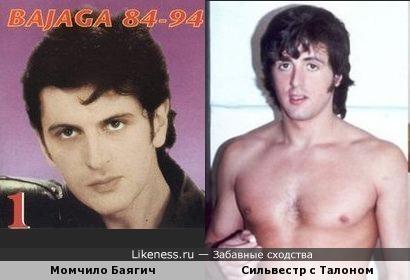 Югославский рокер и Рэмбо!