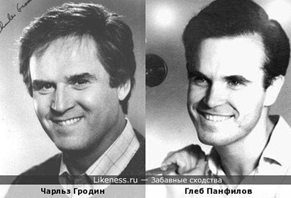 Чарльз Гродин похож на Глеба Панфилова