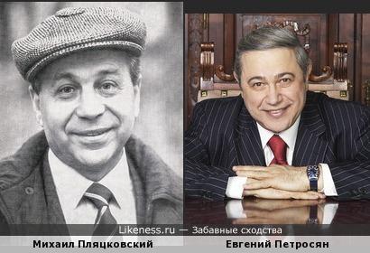 Михаил Пляцковский и Евгений Петросян