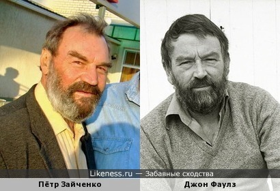 Пётр Зайченко похож на Джона Фаулза