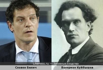 Славен Билич похож на Валериана Куйбышева