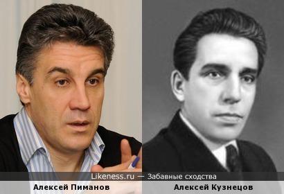 Алексей Пиманов похож на Алексея Кузнецова