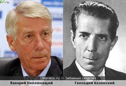 Валерий Непомнящий похож на Геннадия Казанского