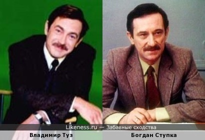 Владимир Туз похож на Богдана Ступку в образе следователя