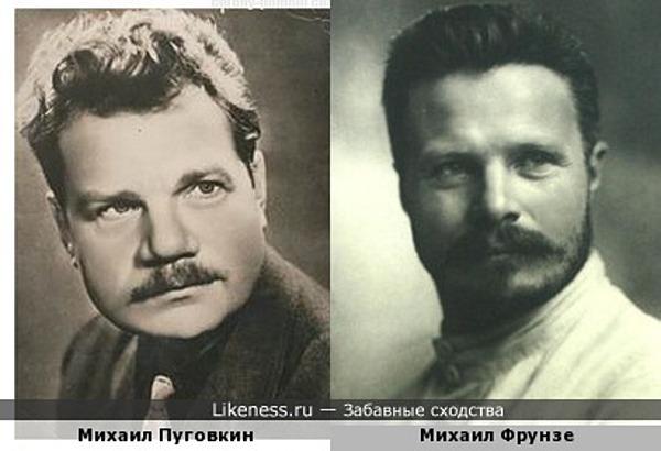 Михаил Пуговкин похож на Михаила Фрунзе