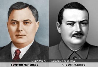 Георгий Маленков похож на Андрея Жданова