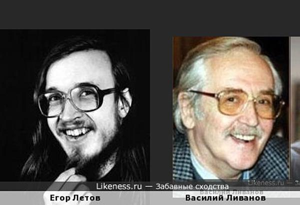Егор Летов и Василий Ливанов