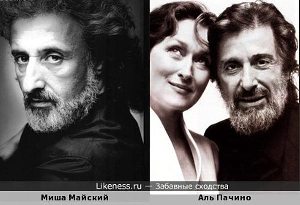 Дирижёр Миша Майский похож на актёра Аль Пачино