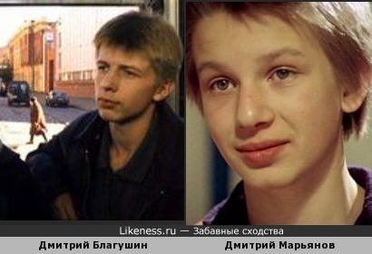 Актёр Дмитрий Благушин похож на своего тёзку актёра Дмитрия Марьянова