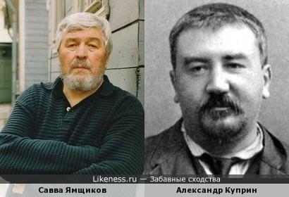 Реставратор Савва Ямщиков похож на Литератора Александра Куприна