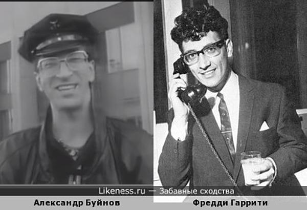 Александр Буйнов похож на Фредди Гаррити или возвращение Капитана Каталкина