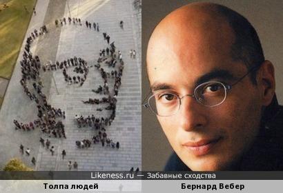 Толпа Людей(Флешмоб) напомнила Бернарда Вебера
