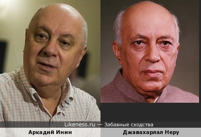 Аркадий Инин русский вариант Джавахарлала Неру?
