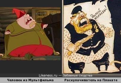 Барин из Мультфильма похож на Раскулачивателя с Плаката времён Гражданской Войны
