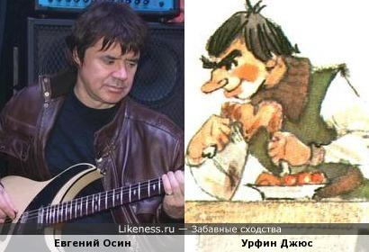 Евгений Осин напоминает персонажа из сказки Волкова