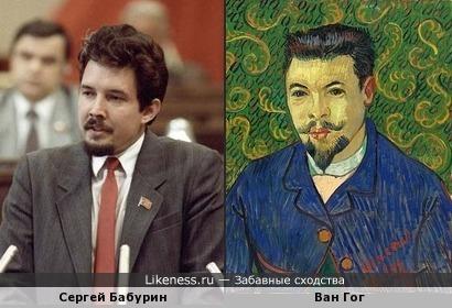 Сергей Бабурин на съезде,примерно 1990 года напомнил Ван Гога на портрете