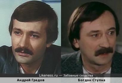 Актёры Андрей Градов и Богдан Ступка