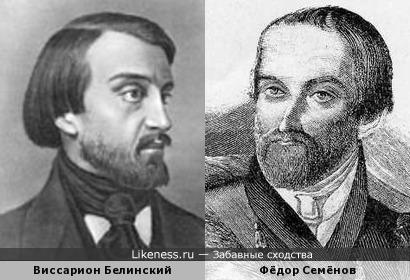 Литературный критик Виссарион Белинский похож на Астронома-Любителя Фёдора Семёнова