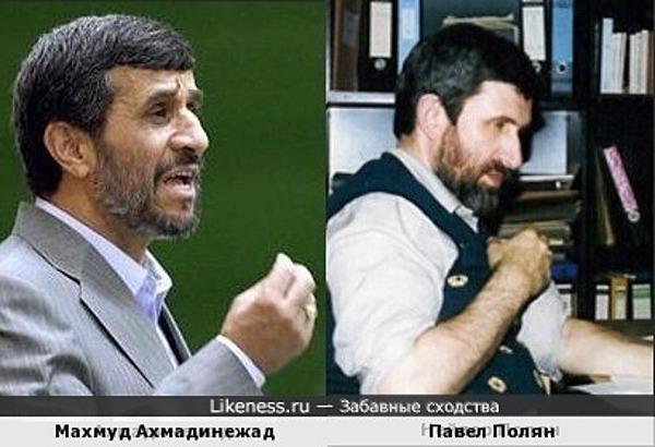 Президент Ирана похож на Историка Павла Поляна(Нейлера)