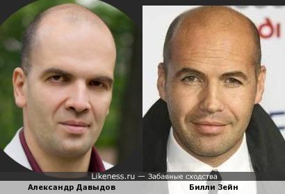 Психолог Александр Давыдов похож на актёра Билли Зейна