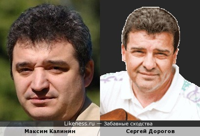 Актёры Максим Калинин и Сергей Дорогов похожи...