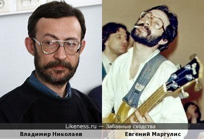 Социолог Владимир Николаев похож на Блюзмена Евгения Шулимовича Маргулиса!