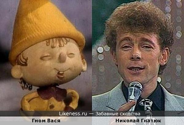 Гном Вася похож на Николая Гнатюка