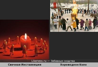 Свечная Инсталляция напомнила Хороводное Коло