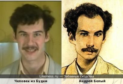 Человек из Будки Гластности похож на поэта-символиста Андрея Белого