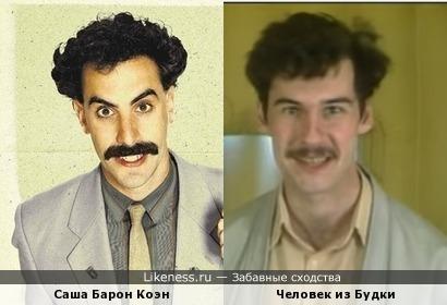 Комик Саша Барон Коэн похож на всё того же Человека из Будки Гластности