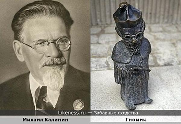 Михаил Калинин похож на Вроцлавского Гномика