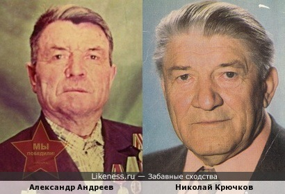 Александр Андреевич Андреев похож на Николая Афанасьевича Крючкова!