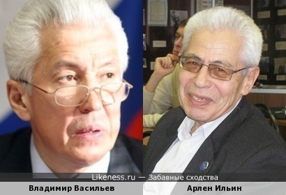 Владимир Васильев похож на Арлена Ильина