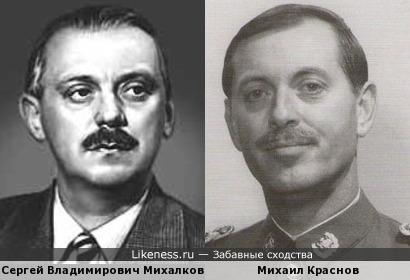 Сергей Михалков похож на Михаила Краснова