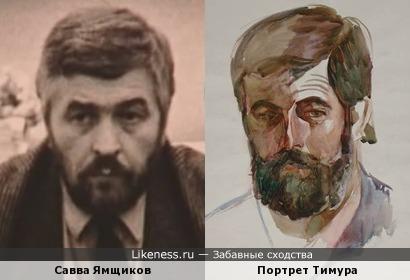 Реставратор Савва Ямщиков напоминает некоего Тимура на портрете
