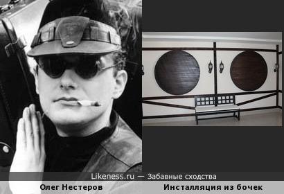Олег Нестеров,по-крайней мере очками напомнил инсталляцию из древесных бочек