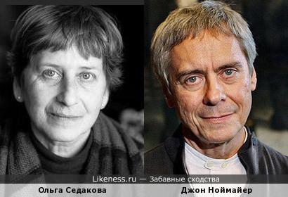 Поэтесса Ольга Седакова похожа на балетмейстера Джона Ноймайера