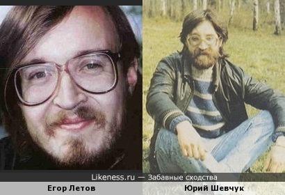 Егор Летов похож на Юрия Шевчука