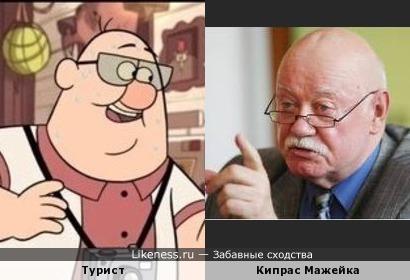 Турист из какого-то мультфильма похож на журналиста-международника Кипраса Мажейку!