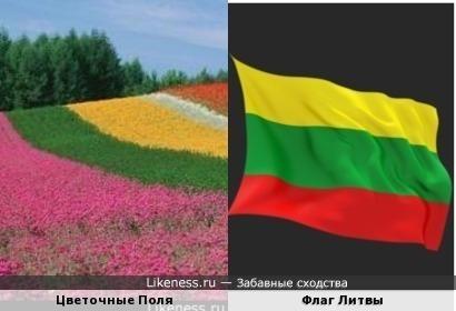 Литва...