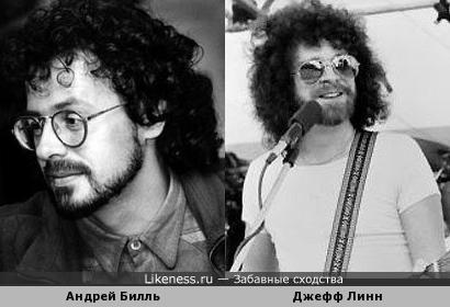 Андрей Билль похож на Джеффа Линна