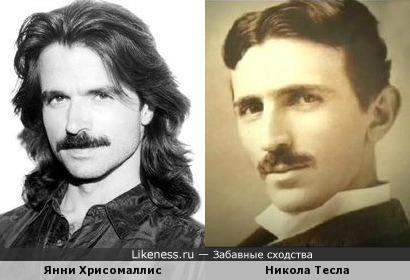 Янни Хрисомаллис и Никола Тесла