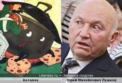 Котелок из мультфильм похож на Юрия Лужкова