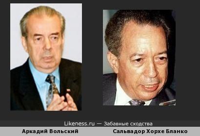 Аркадий Вольский и Сальвадор Хорхе Бланко или Особо приближённые к партийной номенклатуре-3